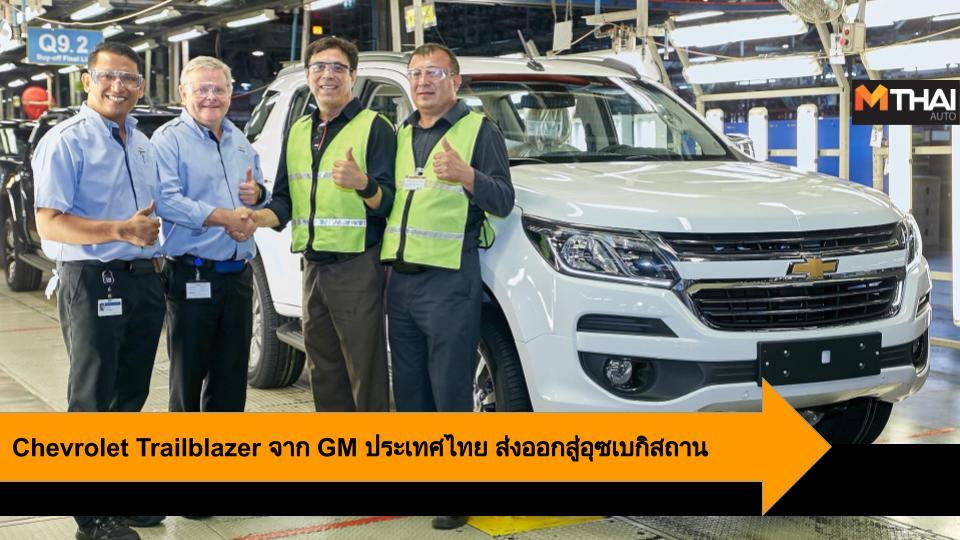 Chevrolet Chevy Trailblazer GM ประเทศไทย ศูนย์การผลิตรถยนต์ของจีเอ็ม ส่งออกรถยนต์