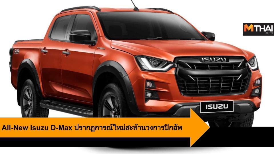 All-New Isuzu D-Max isuzu Isuzu D-Max กระบะอีซูซุ รถใหม่ อีซูซุ อีซูซุ ดีแมคซ์ เปิดตัวรถใหม่