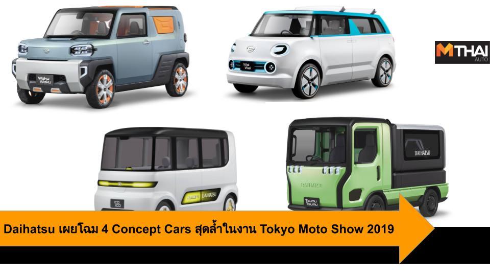Concept car Daihatsu Daihatsu Ico Ico Daihatsu Tsumu Tsumu Daihatsu Wai Wai Daihatsu Waku Waku Tokyo Motor Show 2019 รถคอนเซ็ปต์ ไดฮัทสุ
