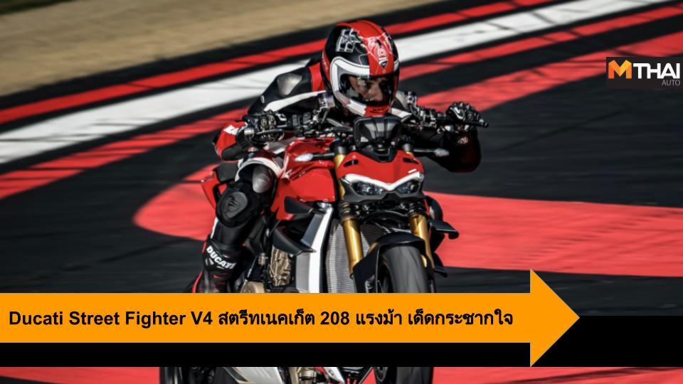 Ducati Ducati Street Fighter V4 ดูคาติ ดูคาติ สตรีทไฟท์เตอร์ วี4 รถใหม่ เปิดตัวรถใหม่