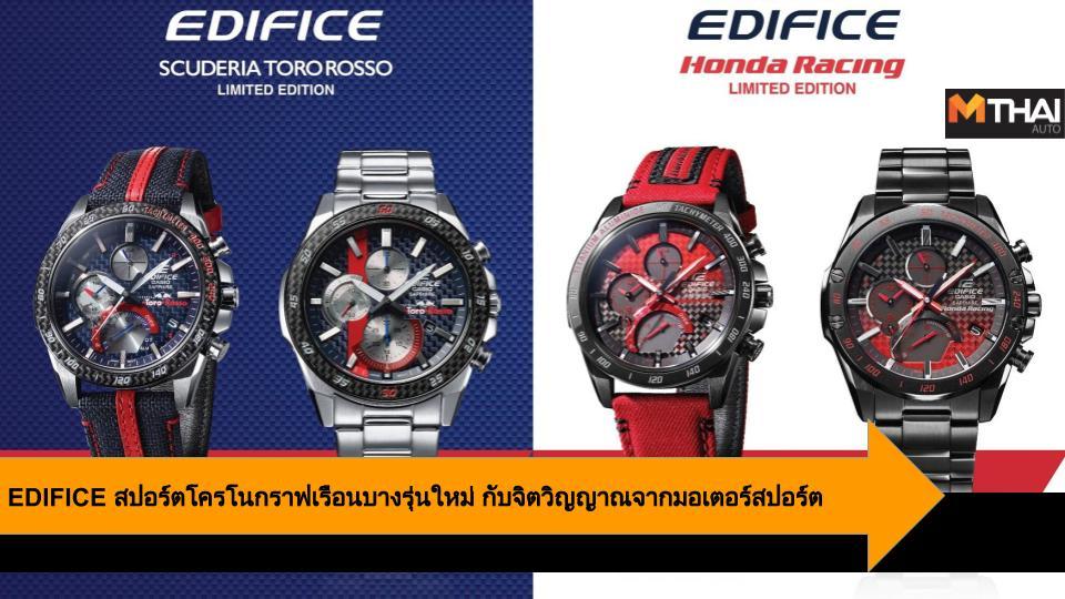 EDIFICE EDIFICE Honda Racing Limited Edition EDIFICE Scuderia Toro Rosso Limited Edition 2019 EFR-S567TR EQB-1000TR Honda Racing นาฬิกา