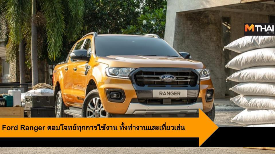 ford Ford Ranger กระบะฟอร์ด ฟอร์ด ฟอร์ด เรนเจอร์