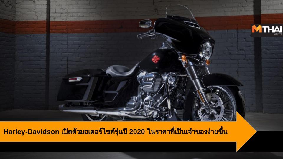 Harley Davidson ฮาร์ลีย์-เดวิดสัน ฮาร์ลีย์-เดวิดสัน ประเทศไทย เปิดตัวรถใหม่