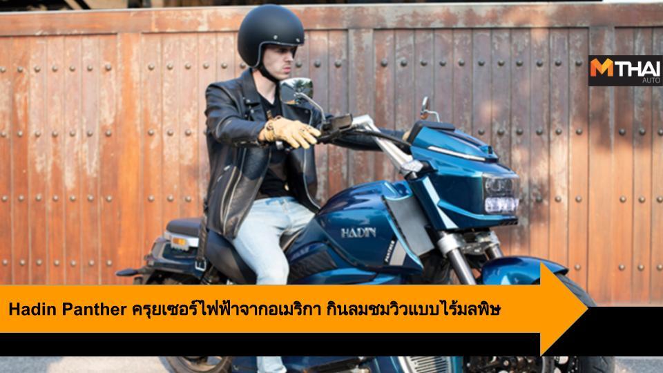 EICMA 2019 ev motorcycle Hadin Hadin Panther