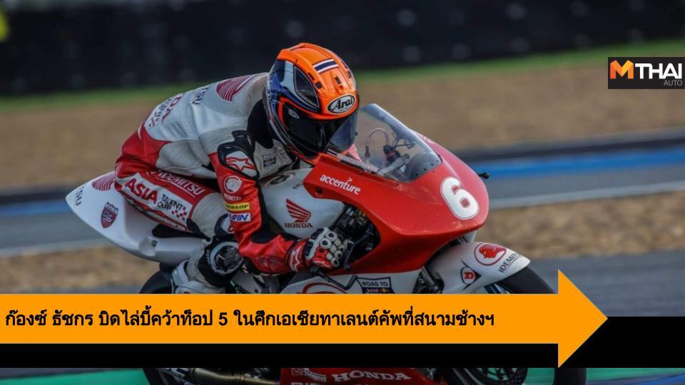 A.P. Honda Racing ก๊องซ์ ธัชกร บัวศรี อิเดมิตสึ ฮอนด้า เอเชีย ทาเลนต์ คัพ 2019 เอ.พี.ฮอนด้า เรซซิ่ง