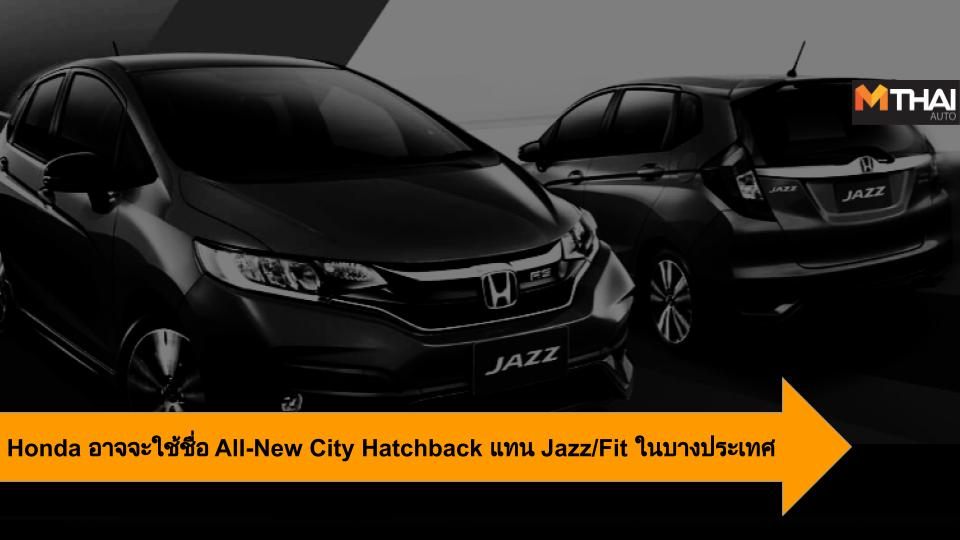 HONDA Honda City Honda City Hatchback Honda Fit Honda Jazz Tokyo Motor Show 2019 ฮอนด้า ฮอนด้า ซิตี้ ฮอนด้า ซิตี้ แฮทช์แบ็ค ฮอนด้า ฟิต ฮอนด้า แจ๊ซ