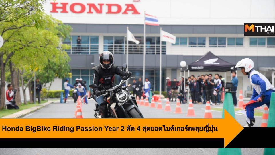 Honda Bigbike Honda BigBike Riding Passion Honda BigBike Riding Passion Year 2 ฮอนด้า บิ๊กไบค์