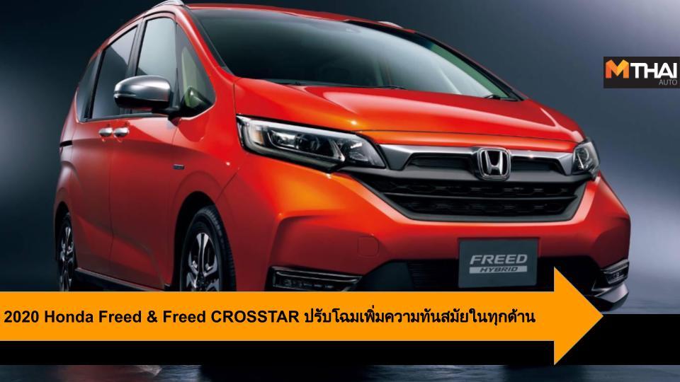 HONDA Honda Freed minor change รถไมเนอร์เชนจ์ ฮอนด้า