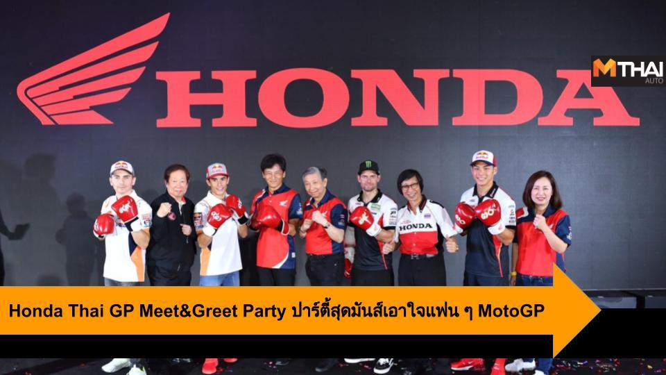 A.P.Honda Honda Thai GP Meet&Greet Party Moto GP 2019 motogp