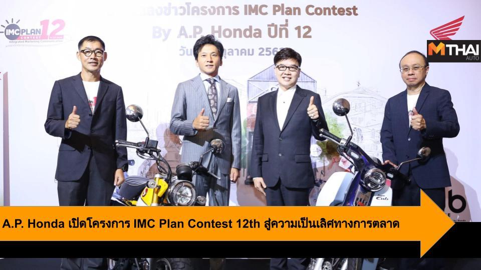AP Honda CUB House IMC Plan Contest by A.P.Honda Marketeer เอพี ฮอนด้า
