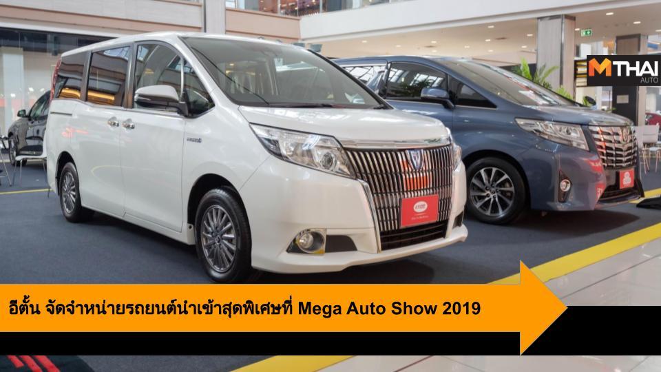 Mega Auto Show 2019 Nissan Serena Toyota Alphard Toyota Vellfire อีตั้น กรุ๊ป