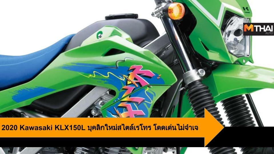 Kawasaki Kawasaki KLX150L คาวาากิ