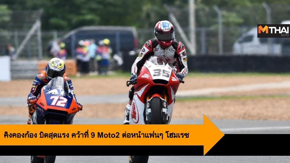 A.P.Honda moto2 motogp MotoGP 2019 PTT THAILAND GRAND PRIX 2019 คิงคองก้อง สมเกียรติ จันทรา เอ.พี.ฮอนด้า โมโตจีพี โมโตจีพี 2019 โมโตทู