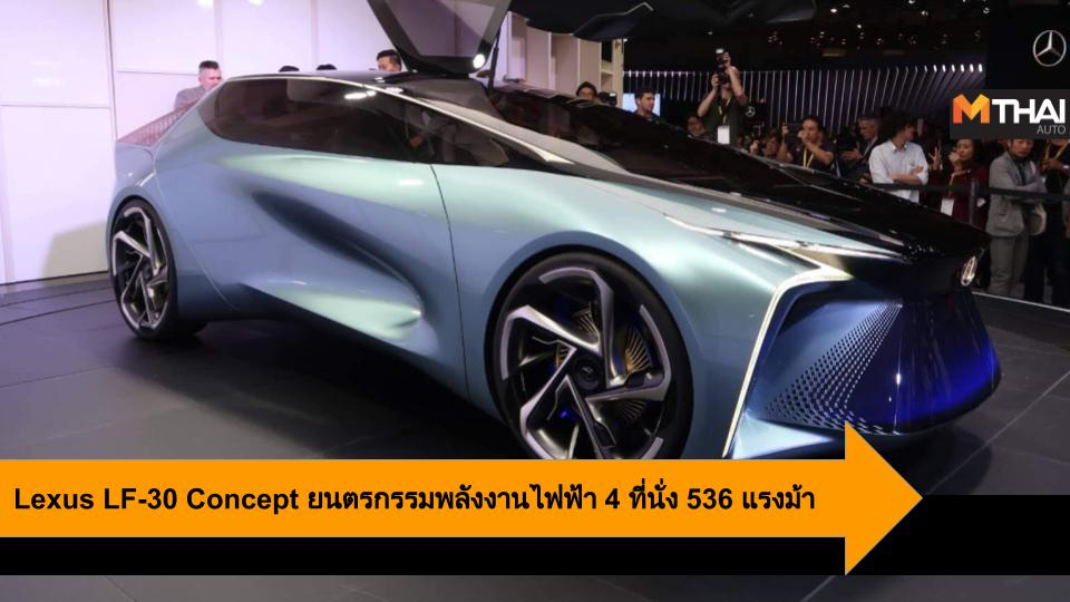 Concept car EV car lexus Lexus LF-30 Concept Tokyo Motor Show 2019 รถคอนเซ็ปต์ รถยนต์ไฟฟ้า เล็กซัส