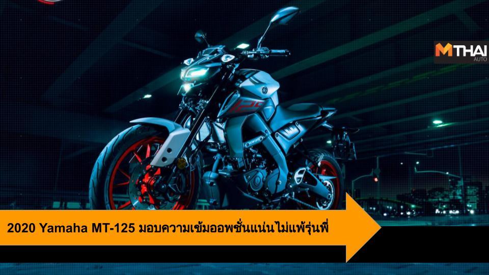 Yamaha Yamaha MT-125 ยามาฮ่า รถใหม่