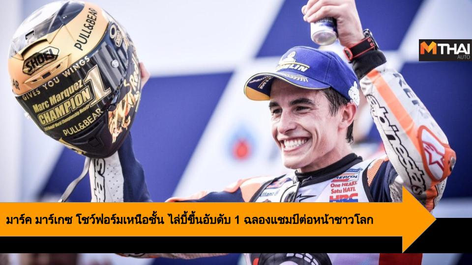 A.P.Honda motogp MotoGP 2019 PTT THAILAND GRAND PRIX 2019 มาร์ค มาร์เกซ เอ.พี.ฮอนด้า โมโตจีพี โมโตจีพี 2019