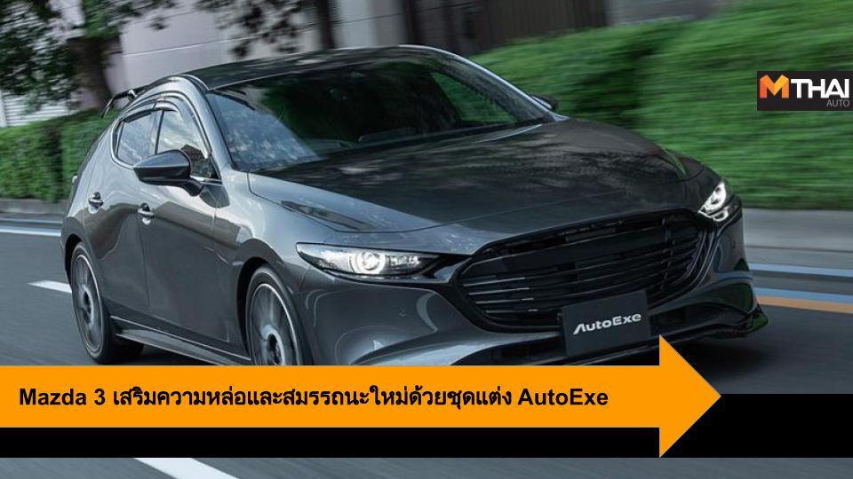AutoExe Mazda mazda 3 ชุดแต่ง มาสด้า มาสด้า 3