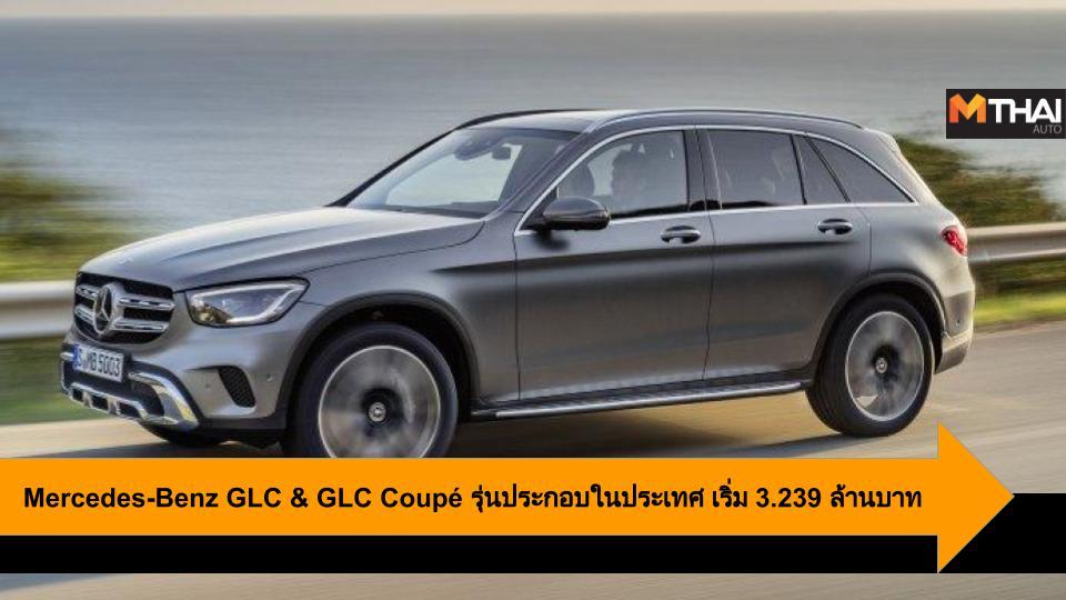 Mercedes-Benz Mercedes-Benz GLC Mercedes-Benz GLC Coupé รุ่นประกอบในประเทศ เมอร์เซเดส-เบนซ์