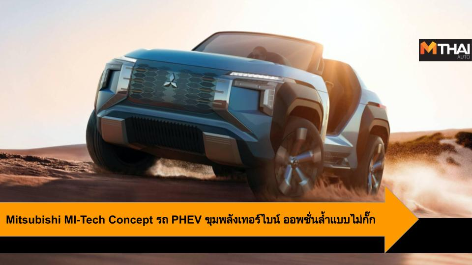 Concept car Mitsubishi Mitsubishi MI-TECH Concept Tokyo Motor Show 2019 มิตซูบิชิ รถคอนเซ็ปต์