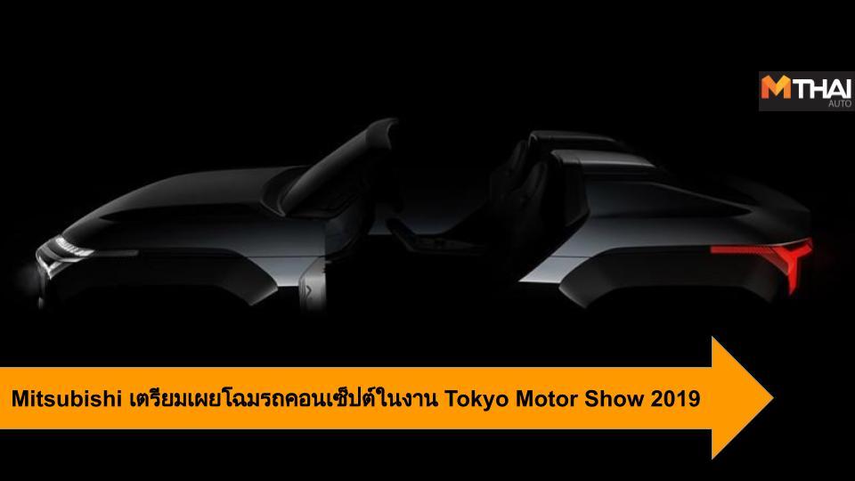 Concept car Mitsubishi Mitsubishi Enegelberg Tourer Mitsubishi MI-TECH Concept Mitsubishi Super Height K-Wagon Concept Tokyo Motor Show 2019 มิตซูบิชิ รถคอนเซ็ปต์