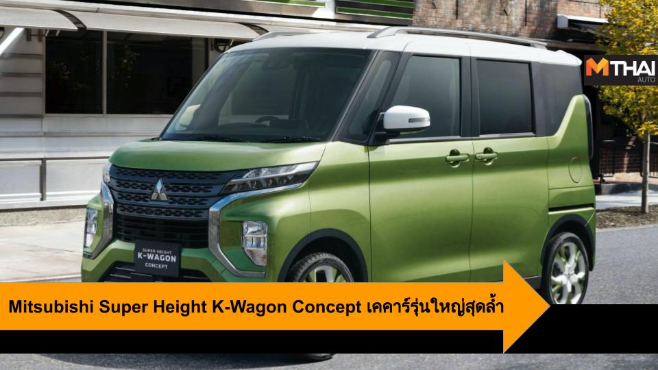 Concept car K-Car Kei car Mitsubishi Mitsubishi Super Height K-Wagon Tokyo Motor Show 2019 มิตซูบิชิ รถคอนเซ็ปต์ เคคาร์