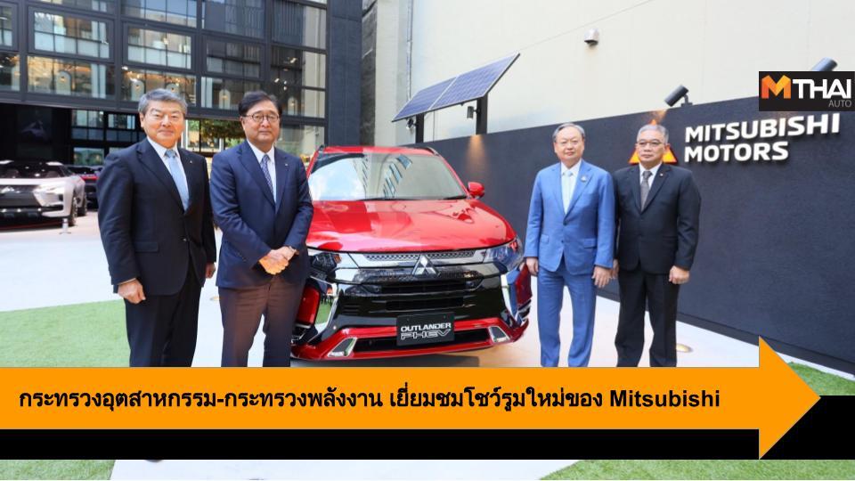 Mitsubishi กระทรวงพลังงาน มิตซูบิชิ รัฐมนตรีว่าการกระทรวงอุตสาหกรรม