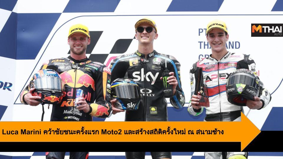 Luca Marini moto2 motogp MotoGP 2019 PTT THAILAND GRAND PRIX 2019 TRIUMPH Triumph Motorcycle ช้าง อินเตอร์เนชั่นแนล เซอร์กิต พีทีที ไทยแลนด์ กรังด์ปรีซ์ โมโตจีพี โมโตจีพี 2019 โมโตทู
