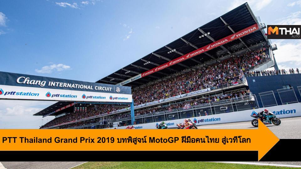 motogp MotoGP 2019 PTT THAILAND GRAND PRIX 2019 พีทีที ไทยแลนด์ กรังด์ปรีซ์