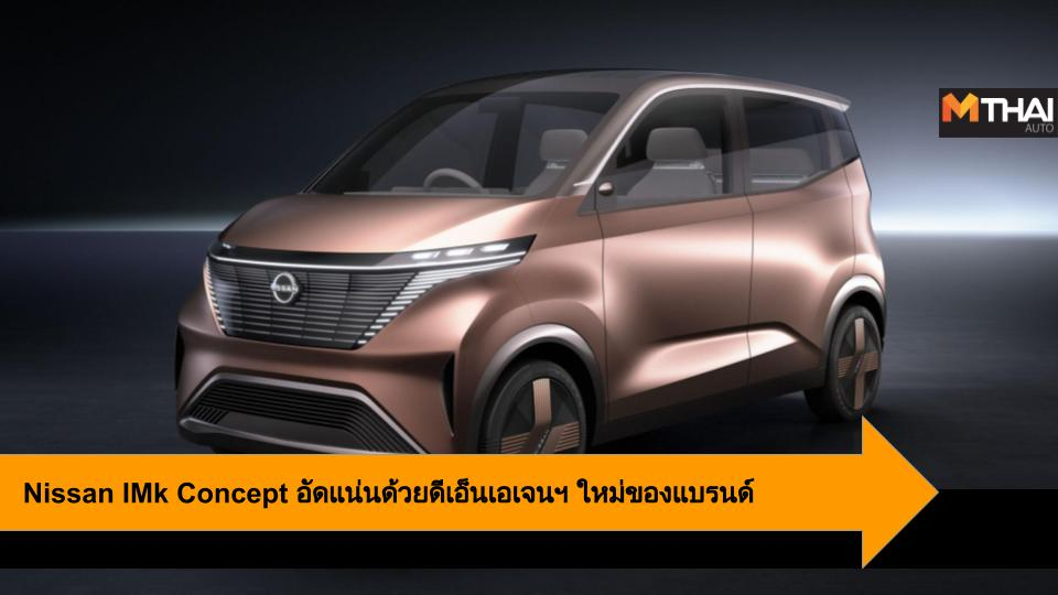 Concept car nissan Nissan IMk Concept Tokyo Motor Show 2019 นิสสัน รถคอนเซ็ปต์