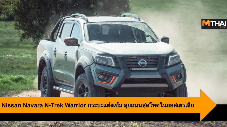 2019 Nissan Navara nissan Nissan Navara N-Trek Warrior NP300 กระบะนิสสัน นิสสัน นิสสัน นาวารา รถรุ่นพิเศษ