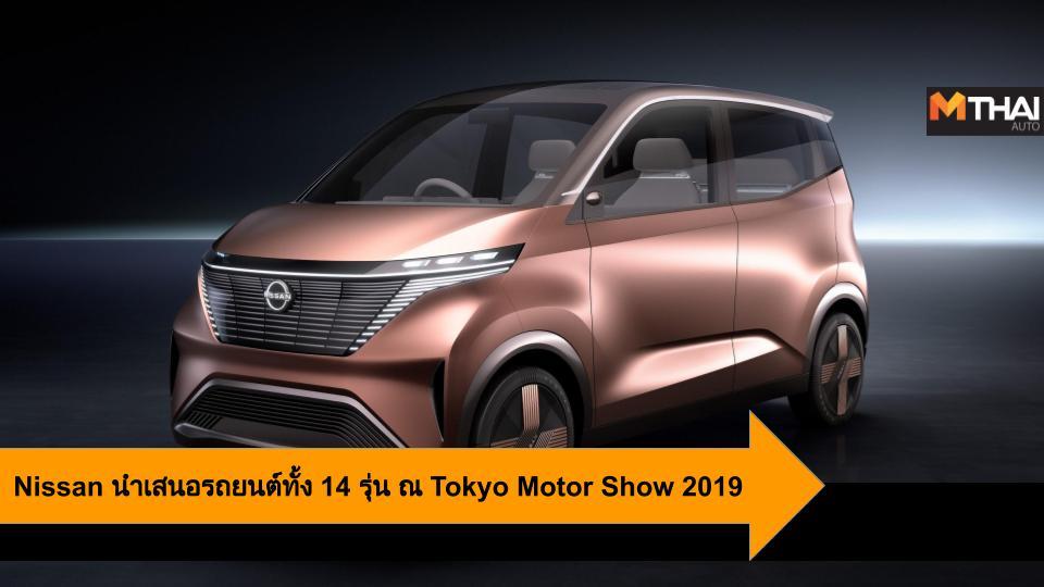 nissan Tokyo Motor Show 2019 นิสสัน