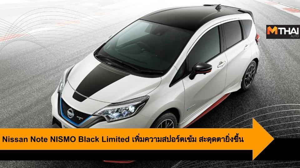 nismo nissan Nissan Note Nissan Note NISMO Black Limited นิสสัน นิสสัน โน๊ต