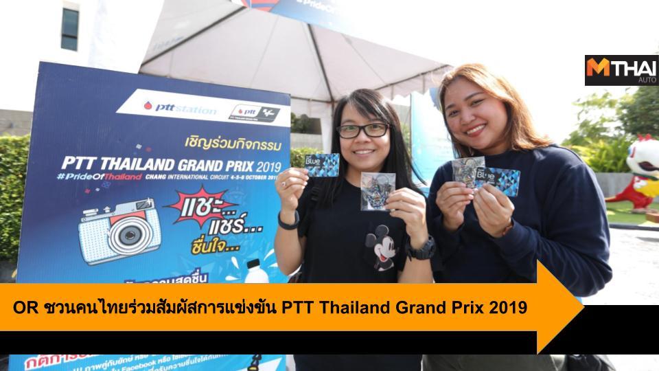 Moto GP 2019 motogp OR PTT THAILAND GRAND PRIX 2019 พีทีที ไทยแลนด์ กรังด์ปรีซ์ โมโตจีพี โมโตจีพี 2019
