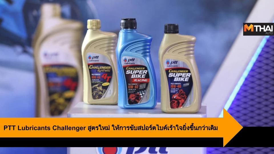 motogp MotoGP 2019 PTT Lubricants PTT THAILAND GRAND PRIX 2019 น้ำมันหล่อลื่น น้ำมันหล่อลื่น ปตท. พีทีที