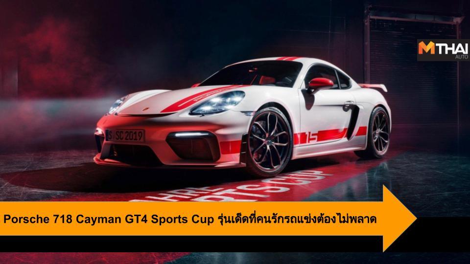 porsche Porsche 718 Cayman Porsche 718 Cayman GT4 Sports Cup ปอร์เช่ รถรุ่นพิเศษ