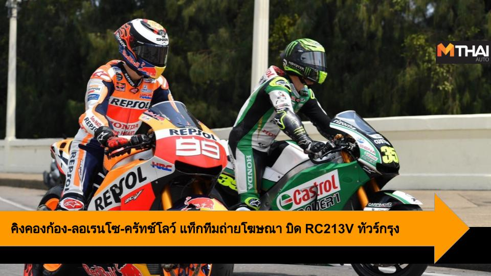 Moto GP 2019 motogp ก้อง สมเกียรติ คัล ครัทช์โลว์ คิงคองก้อง ฮอร์เก้ ลอเรนโซ่ โมโตจีพี