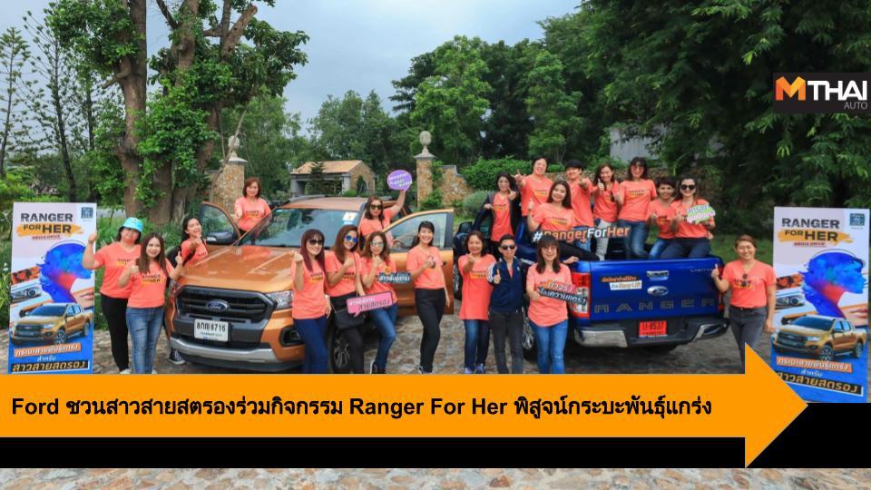 ford Ford Ranger Ranger For Her กระบะฟอร์ด ฟอร์ด ฟอร์ด เรนเจอร์