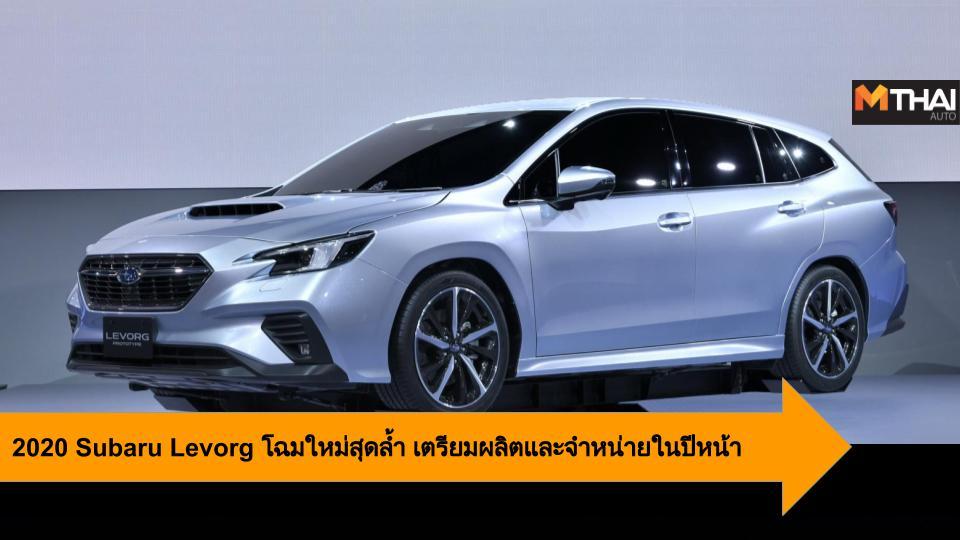 subaru Subaru Levorg Tokyo Motor Show 2019 ซูบารุ รถใหม่ เปิดตัวรถใหม่