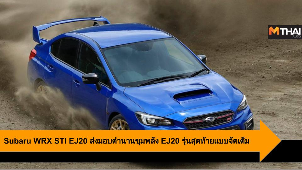 subaru Subaru WRX Subaru WRX STI EJ20 Final Edition