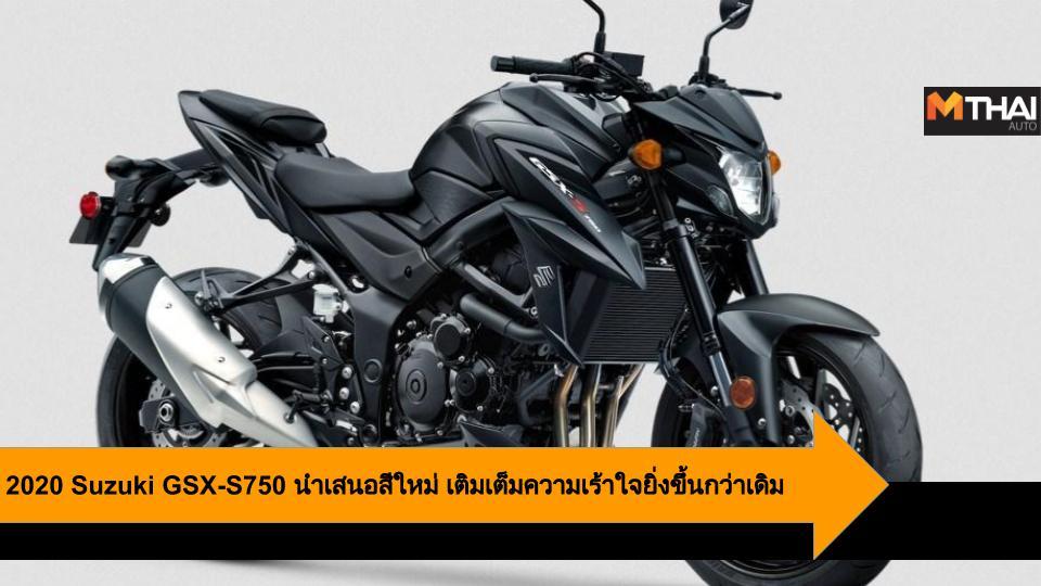 bigbike suzuki Suzuki GSX-S750 ซูซูกิ บิ๊กไบค์