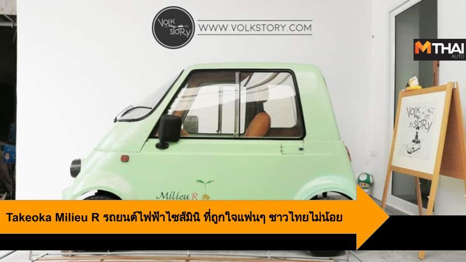 EV car Takeoka Milieu R Volkstorybkk รถยนต์ไฟฟ้า