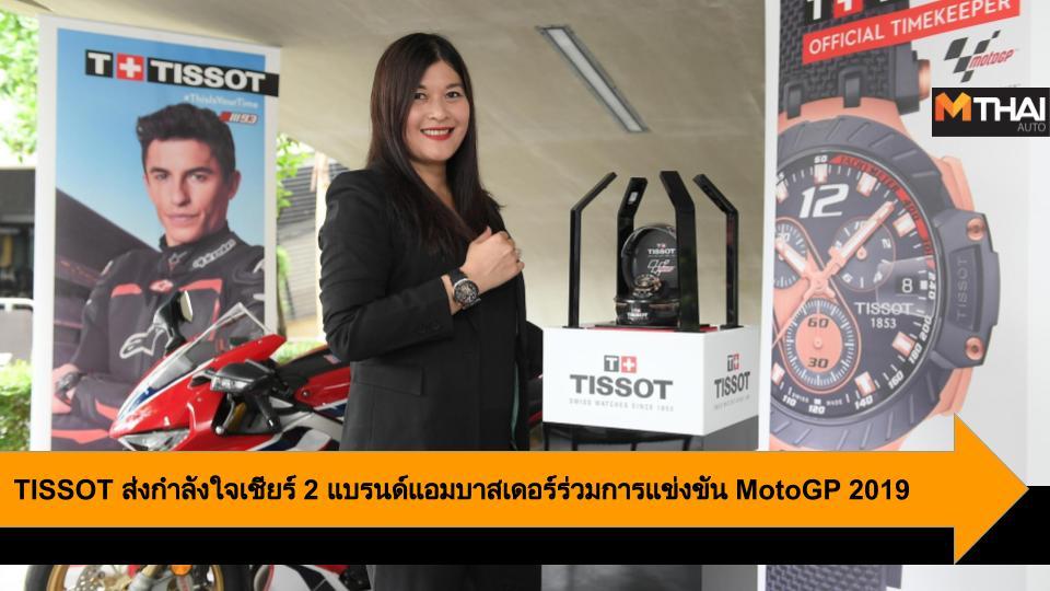 motogp MotoGP 2019 tissot TISSOT T-RACE ฆอร์เก ลอเรนโซ มาร์ค มาร์เกวซ