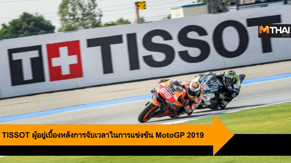 motogp MotoGP 2019 PTT THAILAND GRAND PRIX 2019 tissot ทิสโซต์ โมโตจีพี โมโตจีพี 2019