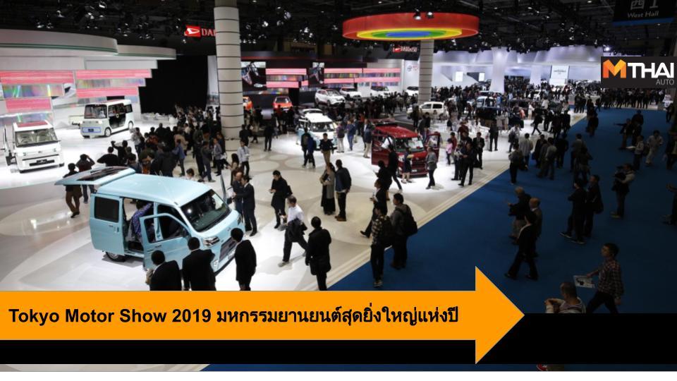 Tokyo Motor Show 2019 ญี่ปุ่น รถใหม่ อีเว้นท์รถยนต์ เปิดตัวรถใหม่ โตเกียว
