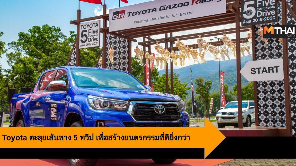 Toyota คาราวานโตโยต้า โตโยต้า