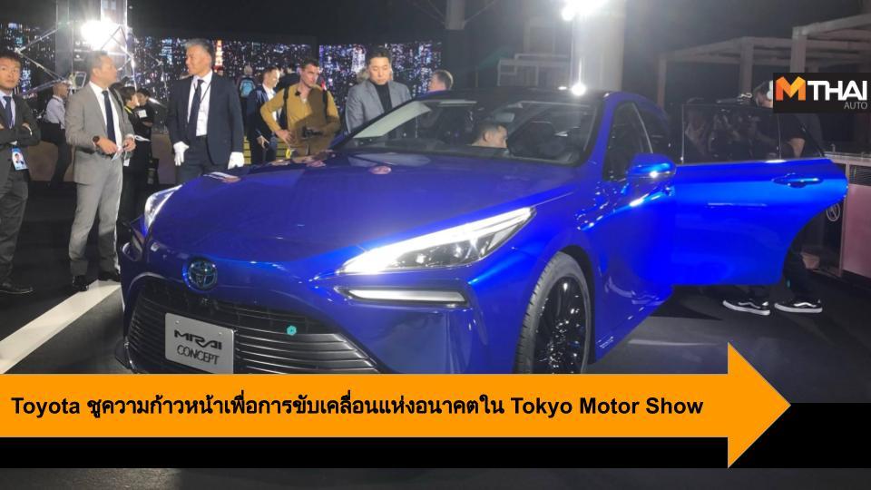Tokyo Motor Show 2019 Toyota โตโยต้า