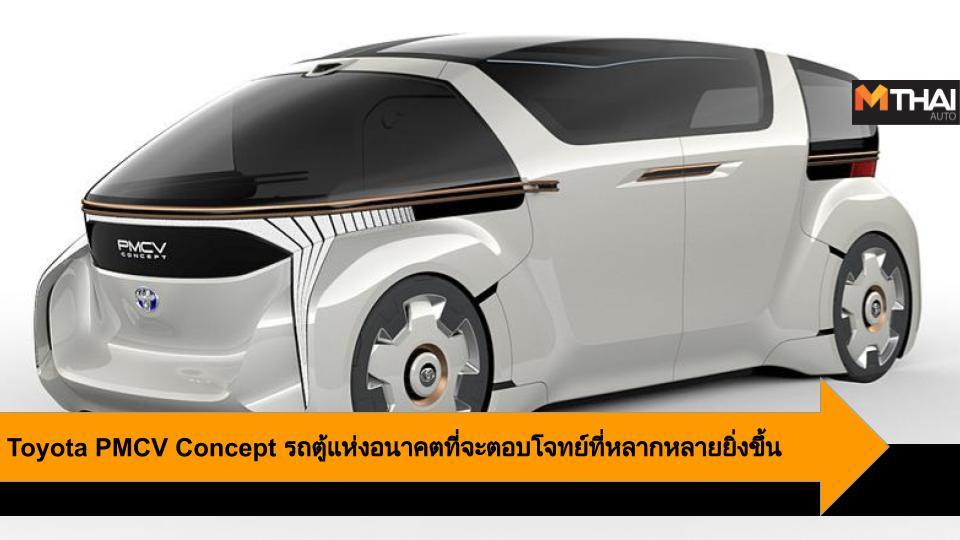 Concept car PMCV Concept Tokyo Motor Show 2019 Toyota Toyota Auto Body โตโยต้า