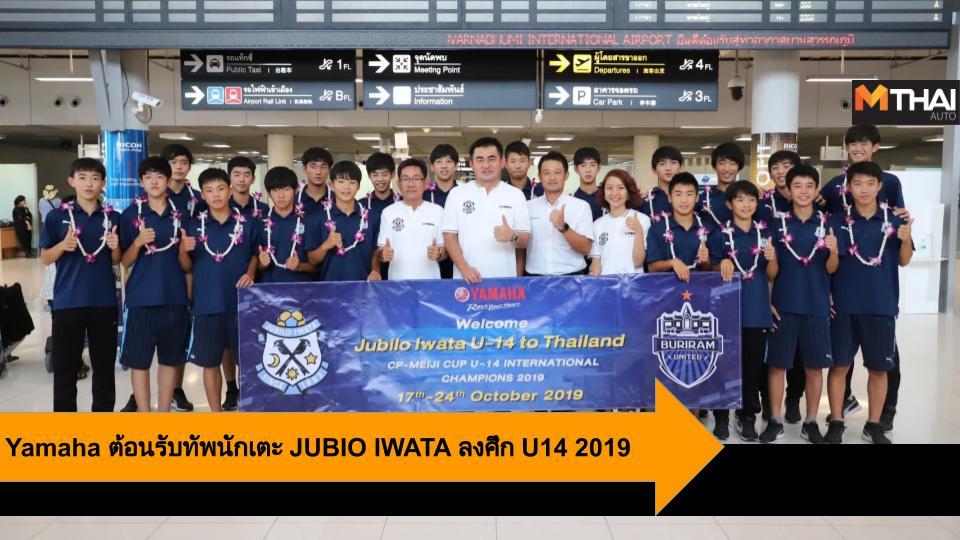 CP-Meiji Cup U14 International Champion 2019 JUBIO IWATA U14 International Champion 2019 Yamaha สนามช้างอารีนา