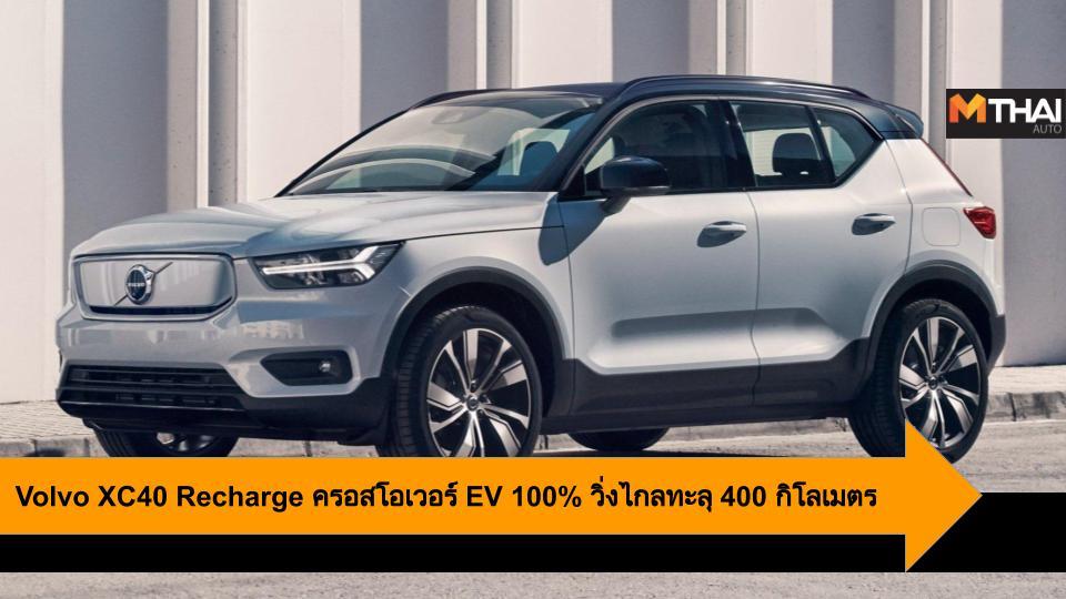 EV car volvo Volvo XC40 Volvo XC40 Recharge รถยนต์ไฟฟ้า รถใหม่ วอลโว่