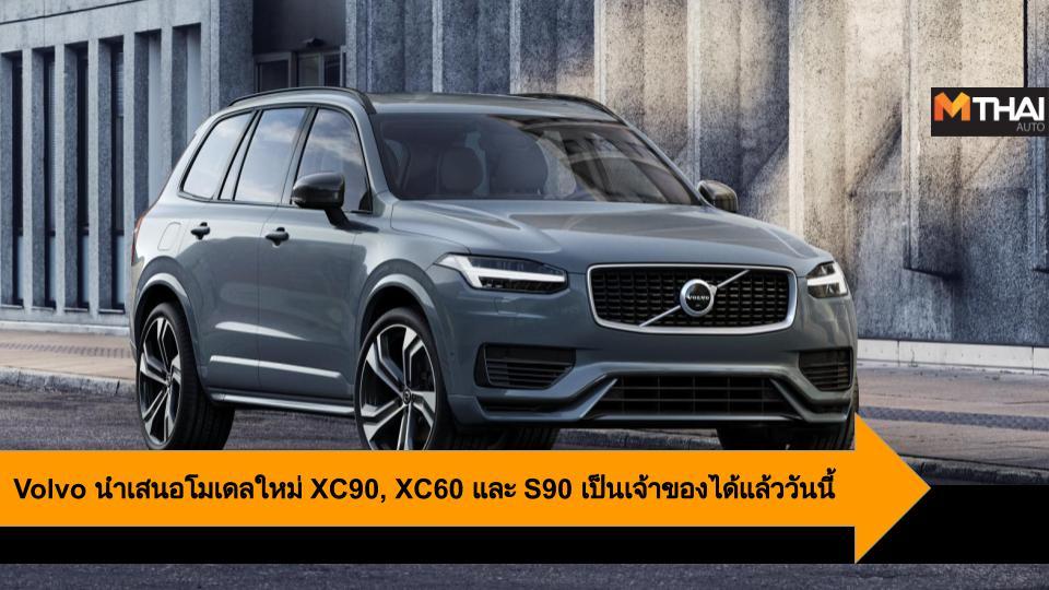 volvo Volvo S90 volvo xc60 Volvo XC90 รถใหม่ วอลโว่